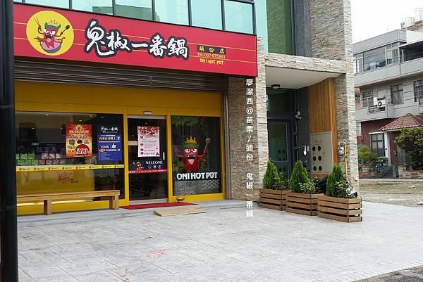 【苗栗/頭份】鬼椒一番鍋