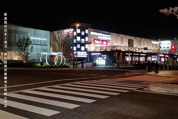 2016/04日本/埼玉 薩莉亞義式餐廳埼玉新都心分店