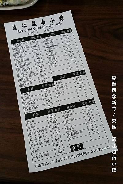【新竹/東區】清江越南小館