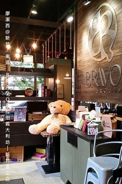 【新竹/東區】BRAVO普拉伯義大利坊─新竹金山店