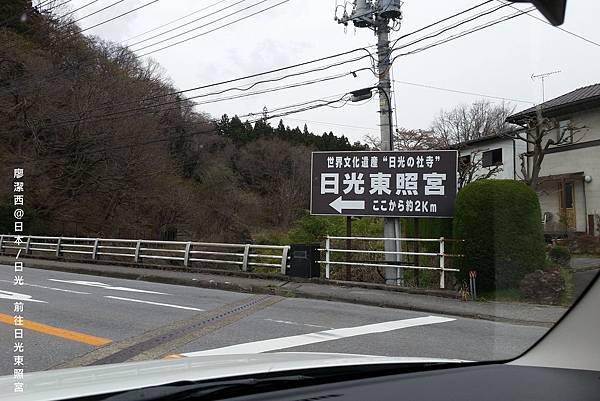2016/04栃木/日光 東照宮
