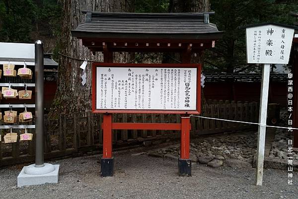 2016/04栃木/日光 二荒山神社