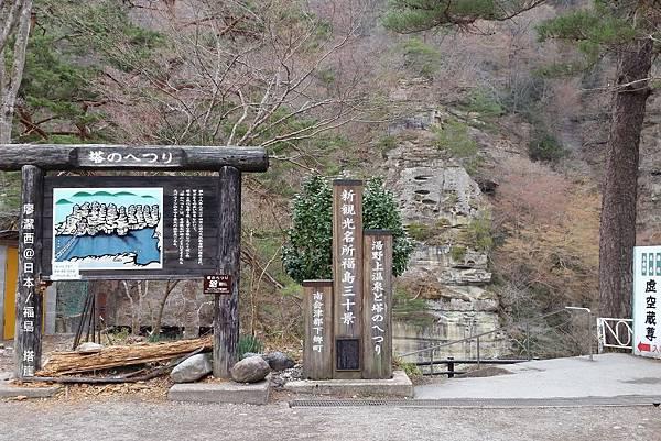2016/04日本/福島 塔崖