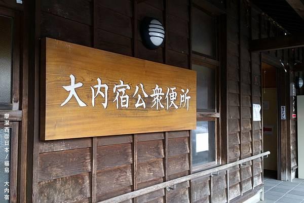 2016/04日本/福島 大內宿