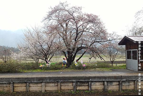 2016/04日本/福島 芦ノ牧溫泉駅