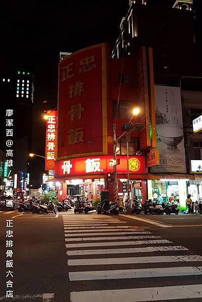 【高雄/新興區】正忠排骨飯(六合店)