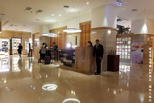 【高雄/新興區】福華大飯店