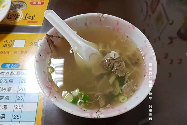 【台南/鹽水】阿桐意麵