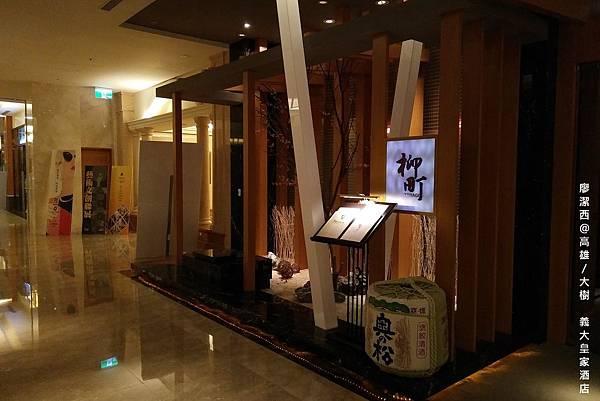 【高雄/大樹區】義大皇家酒店(上)