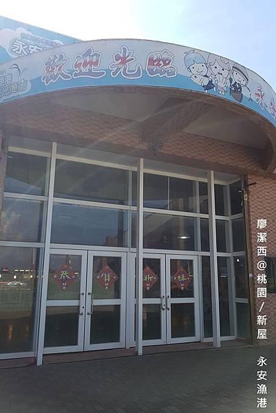 【桃園/新屋】永安漁港