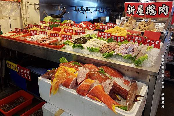 【桃園/新屋】永安漁港高平海產店