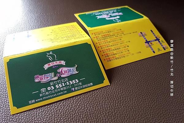 【新竹/竹北】厚切牛排