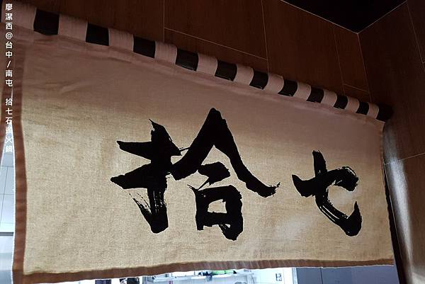 【台中/南屯】拾七石頭火鍋