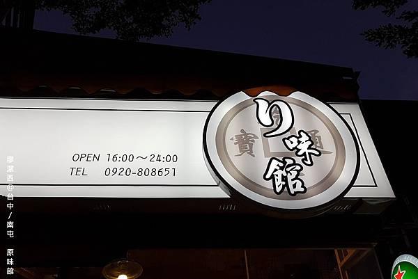 【台中/南屯】リ 味館