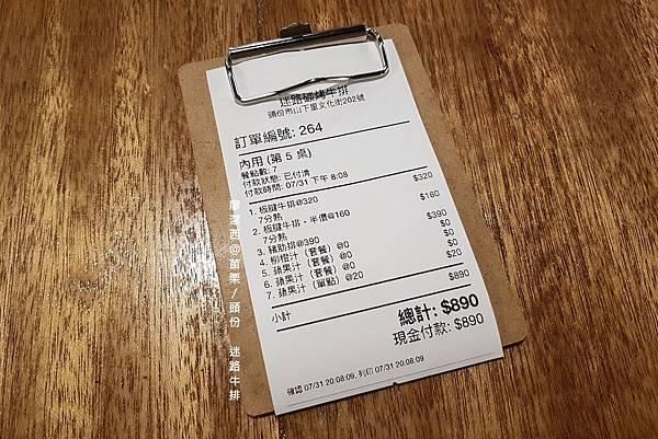 【苗栗/頭份】迷路炭烤牛排