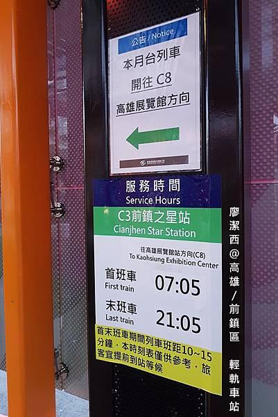 【高雄/前鎮區】輕軌列車體驗