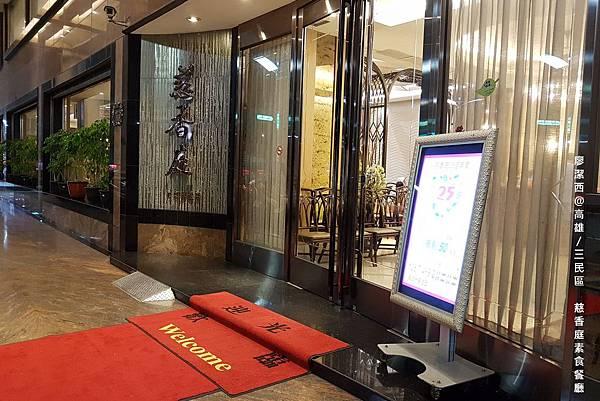 【高雄/三民區】慈香庭素食餐廳