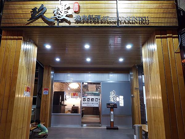 【桃園/桃園區】玖樓燒肉料理