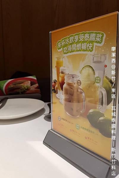 【新竹/東區】瓦城泰國料理(新竹竹科店)
