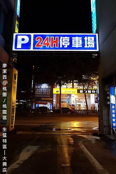 【桃園/桃園區】生猛特區(大興店)
