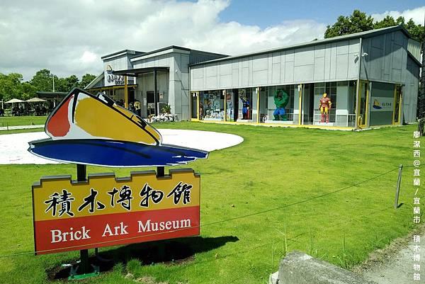 【宜蘭/宜蘭市】積木博物館