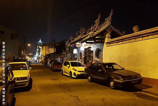 【馬來西亞/馬六甲】雞場街夜市