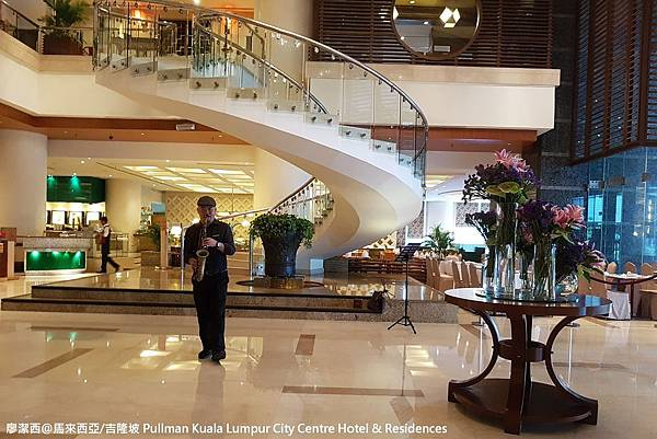 【馬來西亞/吉隆坡】Pullman Kuala Lumpur City Centre Hotel & Residences