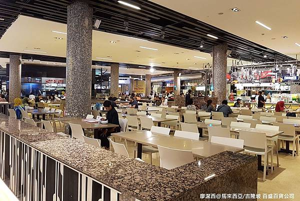 【馬來西亞/吉隆坡】百盛百貨公司美食街