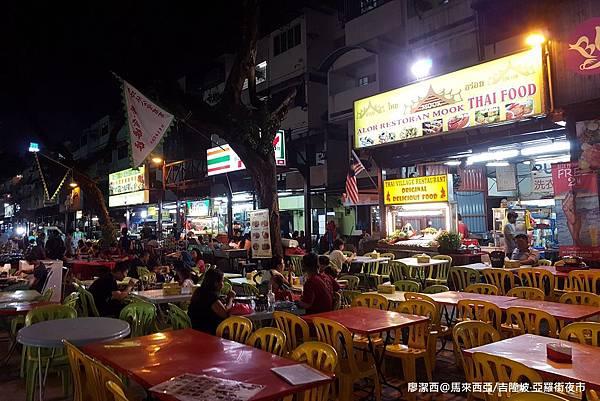 【馬來西亞/吉隆坡】亞羅街夜市