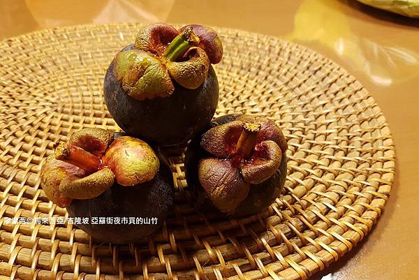 【馬來西亞/吉隆坡】飯店房間吃山竹