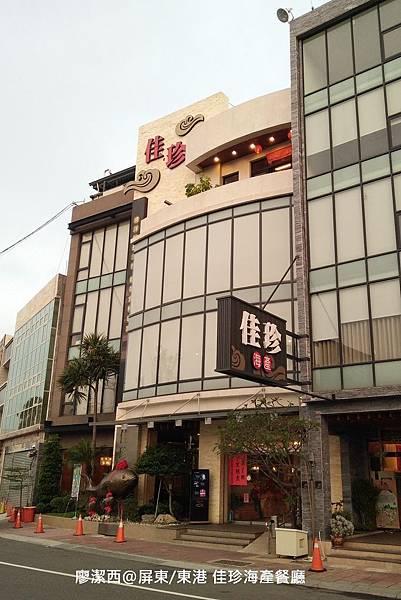 【屏東/東港】佳珍海產餐廳