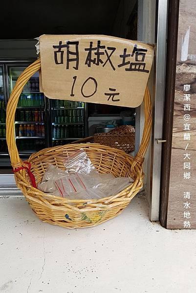 【宜蘭/大同鄉】清水地熱