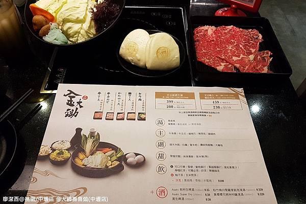 【桃園/中壢區】金大鋤壽喜燒(中壢店)
