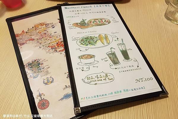 【新竹/竹北】艾蜜奇義大利坊