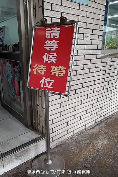 【新竹/竹東】包sir麵食館