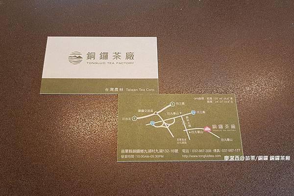 【苗栗/銅鑼】銅鑼茶廠