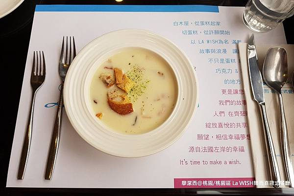 【桃園/桃園區】La WISH 樂而喜歐式餐廳