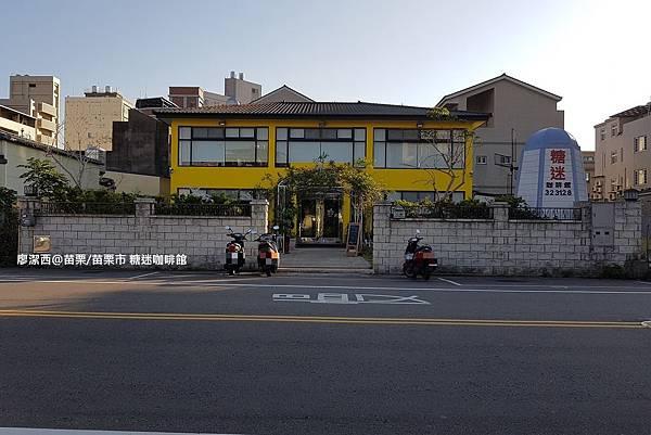 【苗栗/苗栗市】糖迷咖啡館(2訪)