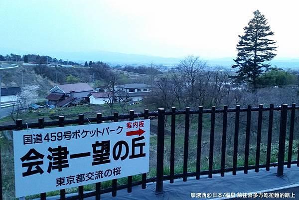 2016/04日本/福島 前往喜多方吃拉麵