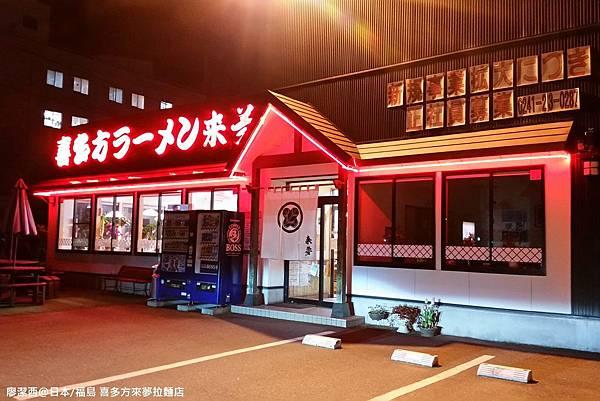 2016/04日本/福島 喜多方來夢拉麵店