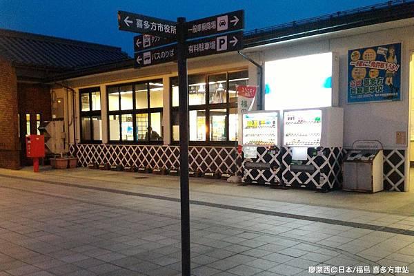 2016/04日本/福島 喜多方車站