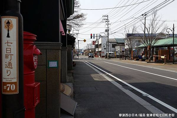 2016/04日本/福島 會津若松七日町老街
