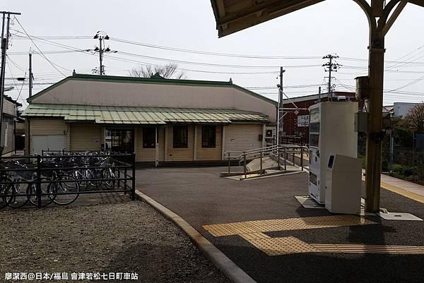 2016/04日本/福島 會津若松七日町車站