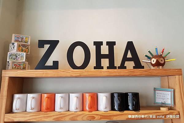 【新竹/東區】zoha' 烘焙空間