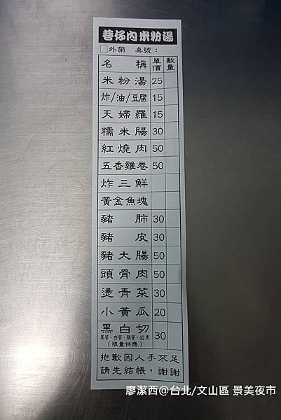 【台北/文山區】景美夜市