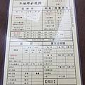 【苗栗/頭份】斗煥坪水餃館