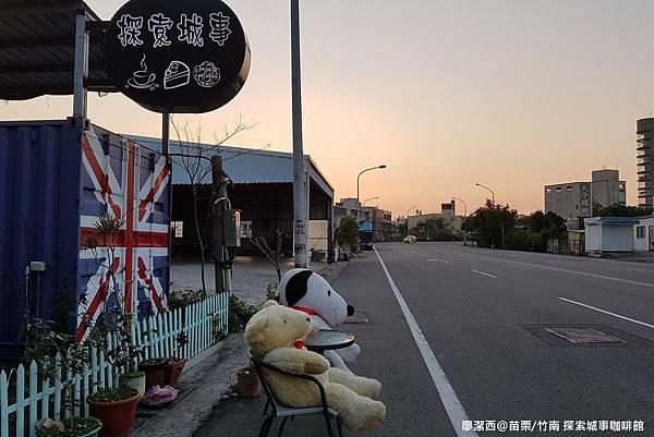 【苗栗/竹南】探索城事咖啡館