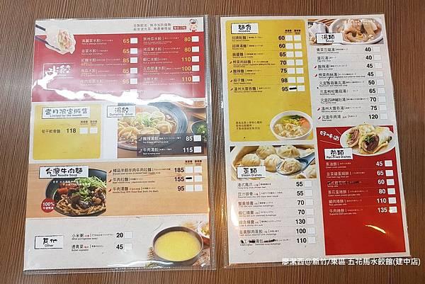 【新竹/東區】五花馬水餃館(建中店)