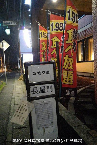 2016/04日本/茨城 宝島燒肉(水戶見和店)