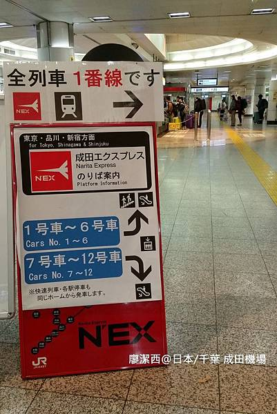 2016/04日本/千葉 成田機場